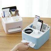 多功能紙巾盒抽紙盒家用客廳餐廳茶幾北歐簡約可愛遙控器收納創意  「雙10特惠」