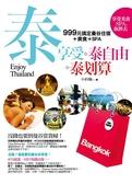 (二手書)泰享受‧泰自由‧泰划算:999元搞定曼谷住宿+美食+SPA