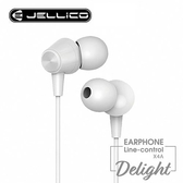 JELLICO JEE-X4A-WT 單鍵線控入耳式耳機 白色