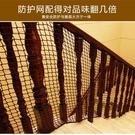 泉宏兒童樓梯防護網安全網寶寶陽臺防墜網幼兒園裝飾網家用護欄網