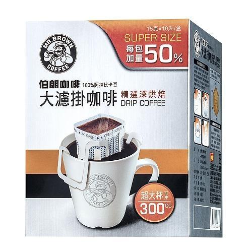 伯朗 咖啡大濾掛咖啡 經選深烘焙 15g*10【愛買】