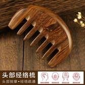 梳子  通乳梳頭部經絡按摩梳便攜大齒捲發梳整木寬齒  瑪奇哈朵