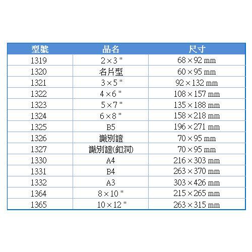《萬事捷》亮面護貝膠膜 名片型 ( 特級品 ) (1320)  (護貝機/護貝)
