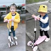 兒童滑板車3輪閃光小孩滑滑車2-3-6歲寶寶單腳踏板車男女孩溜溜車