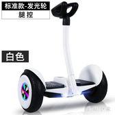智慧體感電動平衡車 兒童成人發光兩輪代步車 雙輪扭扭平行車 CJ4597『毛菇小象』