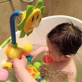 寶寶洗澡玩具男孩向日葵花灑噴水電動兒童花灑女孩嬰兒戲水玩具     泡芙女孩輕時尚