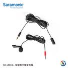 【Saramonic 楓笛】智慧型手機麥克風 SR-LMX1+