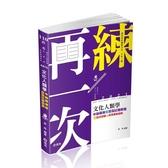 文化人類學申論題庫暨歷屆試題解題(高普特考)AB76