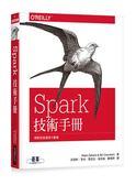 Spark技術手冊︰輕鬆寫意處理大數據