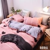 網紅款水洗棉四件套宿舍被子學生被單被套床單人床上用品 FF4505【美好時光】