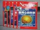【書寶二手書T6/雜誌期刊_QLT】牛頓_151~155期間_共5本合售_腦與心的科學等