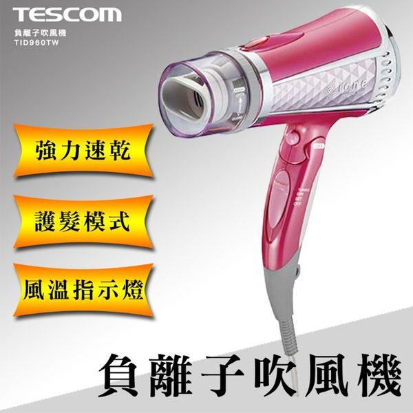 日本 TESCOM ione TID960 新大風量 速乾 負離子 吹風機 冷熱風◎花町愛漂亮◎DL