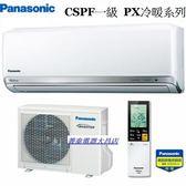 國際牌【CS-PX110BA2/CU-PX110BHA2】頂級PX變頻冷暖分離式/16-20坪/一級/nanoeX抑菌除臭抗PM2.5