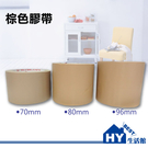70mm寬板 棕色膠帶 PVC可手撕膠帶 布紋膠帶