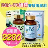 自然革命 DHA-70加鈣 雙寶限量組【新高橋藥妝】DHA+離子鈣