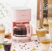 小熊美式全自動煮咖啡機家用滴漏式小型迷你咖啡壺泡茶煮茶壺兩用  電壓:220v  ATF  全館鉅惠