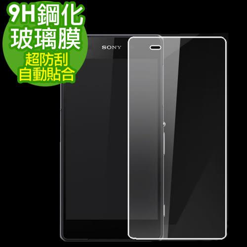 《 3C批發王 》SONY Xperia M4 Aqua 2.5D弧邊9H超硬鋼化玻璃保護貼 玻璃膜 保護膜