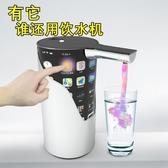 大桶桶裝水抽水器電動飲水機純凈水桶壓水器自動家用手壓式 雙十一全館免運