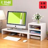 銀幕架 台式電腦顯示器增高架子支架桌面增高底座收納辦公室顯示屏增高架