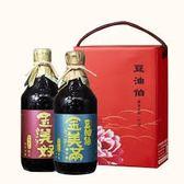 【豆油伯】金美好金美滿(無添加糖)醬油伴手禮組 (2入牡丹禮盒)