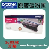 BROTHER 兄弟 原廠紅色碳粉匣 高容量 TN-456 M