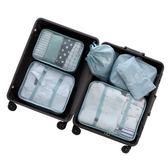 收納袋 旅行收納袋旅游行李箱衣服鞋子內衣整理包袋防水套裝