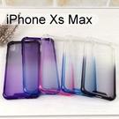 四角強化漸層防摔軟殼 iPhone Xs Max (6.5吋)