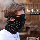 冬季面巾遮臉魔術頭巾男女戶外騎行面罩防風圍脖套自行車圍巾裝備  遇見生活