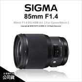 SIGMA 85mm F1.4 DG HSM Art For Canon Nikon 定焦鏡 公司貨 ★24期免運★ 定焦鏡 薪創