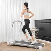 SmartRun跑步機家用款室內靜音小型折疊簡易走步 雙十二全館免運