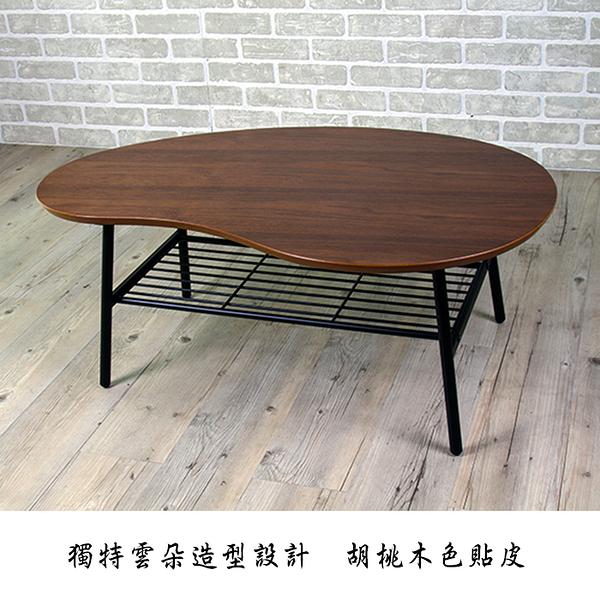 收納茶几桌/客廳桌/矮桌/日式收納茶几/胡桃木色 雲朵造型【81307-BR】Tasteful 特斯屋
