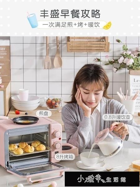 麵包機小熊早餐機多功能電烤箱烤麵包機電暖壺多士爐三合一早【全館免運】