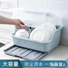家用瀝水碗架碗柜放碗筷收納箱收納盒帶蓋裝餐具盤碗碟廚房置物架 LF6072【極致男人】