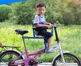 自行車兒童座椅 前置單車山地車電瓶車寶寶安全坐椅前座電動車座YYJ 青山市集