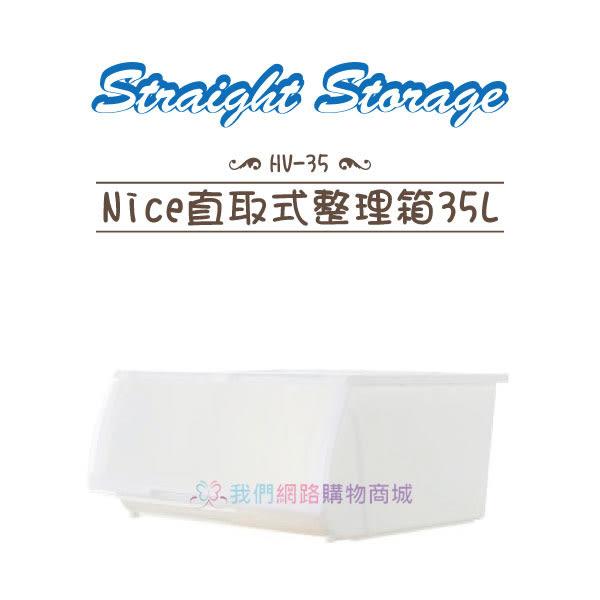 【我們網路購物商城】聯府 HV-35 Nice直取式整理箱35L  HV35 收納箱 置物箱 置物櫃