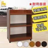 ASSARI-(木紋)水洗塑鋼2尺開放式碗盤櫃/廚房櫃-附輪(寬64深40高88