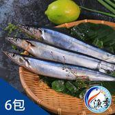 【漁季】秋刀魚*6包(420g±10%)