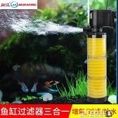 魚缸過濾器三合一凈水循環水泵小型循環泵過濾泵養魚水系統免換水 魔方數碼