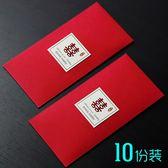 【10枚入】新年紅包封結婚紅包千元中式紅包【聚寶屋】