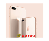 〝南屯手機王〞APPLE iPhone 8 Plus 128G【免運費宅配到家】
