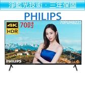 【含基本安裝】飛利浦PHILIPS 70吋4K 聯網 android 液晶顯示器+視訊盒 70PUH8225