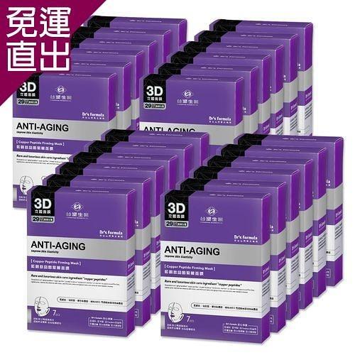 台塑生醫Dr's Formula 撫紋肌藍銅肽回齡緊緻面膜 (7片/盒)*24盒入【免運直出】