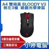 【24期零利率】全新 A4 雙飛燕 BLOODY V3 多核左3槍(未激活)  遊戲光學滑鼠 電競