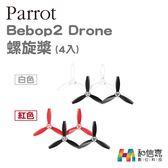 Parrot原廠【和信嘉】Bebop 2 Drone 螺旋槳 (4入) 二色可選 台灣公司貨