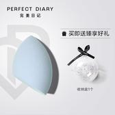 美妝蛋完美日記星河奇幻美妝蛋化妝粉撲海綿葫蘆蛋干濕兩用不吃粉 艾家