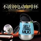 供應電動咖啡攪拌杯磁力攪拌杯可以定制文件的搖搖杯