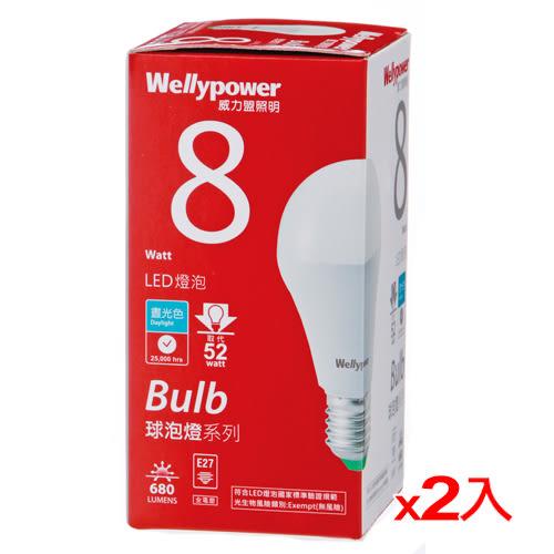 ★2件超值組★威力盟LED燈泡-白光(8W)【愛買】
