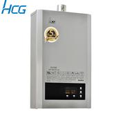 和成HCG 熱水器 智慧水量恆溫強制排氣熱水器16L GH1688(桶裝瓦斯) 送原廠基本安裝
