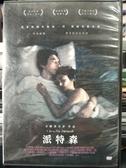 挖寶二手片-P07-564-正版DVD-電影【派特森】-亞當崔佛 席芬坦法拉哈尼(直購價)