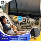台灣現貨-汽車遮陽簾 汽車前後窗遮陽 磁...